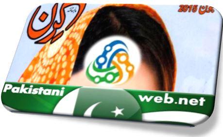 Kiran Digest June 2015