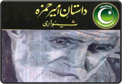 Daastan e Ameer Hamza Shinwari Baba