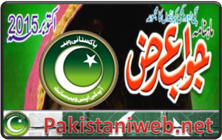 Jawab e Arz Digest October 2015