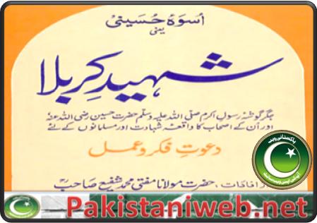 Shaheed e Karbala By Maulana Muhammad Shafi Sahib