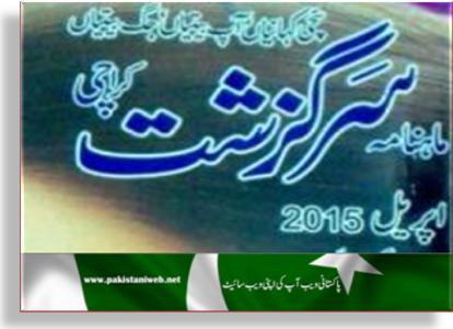 Monthly Sarguzasht Digest April 2015