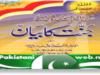 Jannat Ka Bayan by Maulvi Umar Farooq Sahib