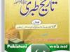 Tareekh e Tabri urdu Free Pdf Download