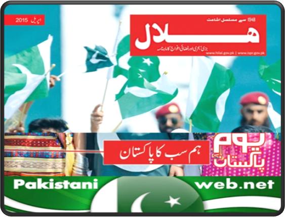 Hilal Urdu Magazine April 2015