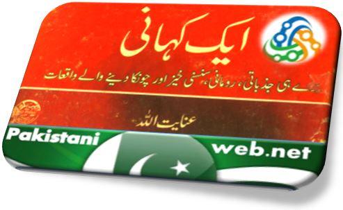 Aik Kahani Novel