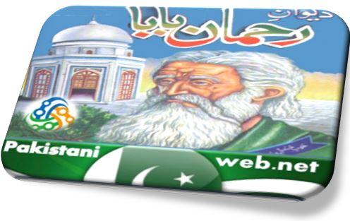 Deewan e Rahman Baba