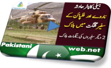 Gilgit helicopter crash