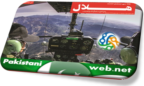 Hilal Urdu Magazine May 2015 edition