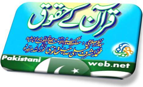 Quran ke Haqooq