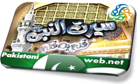 Seerat-un-Nabi S.A.W Qadam Ba Qadam