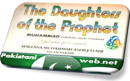 The Daughters of the Prophet