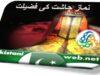 Namaz e Chasht Ka Tareeka in Urdu
