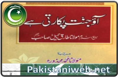 Aao Jannat Pukarti Hai By Maulana Tariq Jameel