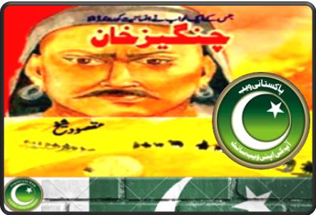 Changez Khan History