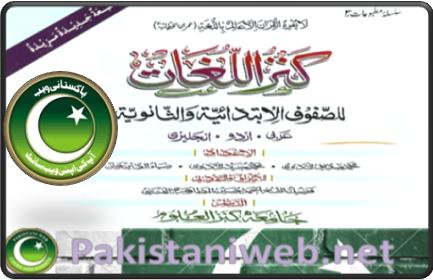Kanz ul Lughaat By Sheikh Ahmad Husain Mazahire