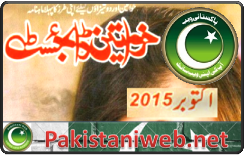 Khawateen Digest October 2015