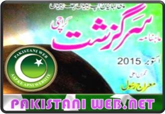 Sarguzasht Digest October 2015