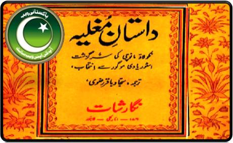 Daastan e Mughlia By Sajjad Baqir Rizwi