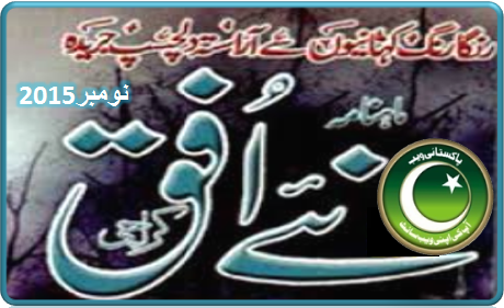 Naye Ufaq Digest November 2015