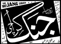 Daily Jang Newspaper