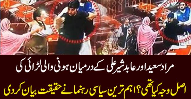 مراد سعید اورعابد شیر علی کے درمیان ہونی والی لڑائی کی اصل وجہ کیا تھی؟ اہم ترین سیاسی رہنما نے حقیقت بیان کر دی