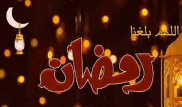 اللہ تعالی کے فضل و عنایت اور رحم و کرم کا موسم بہار رمضان المبارک نیکیوں کے لوٹ مار کا مہینہ ہے۔
